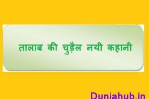 Talab ki chudail story in hindi