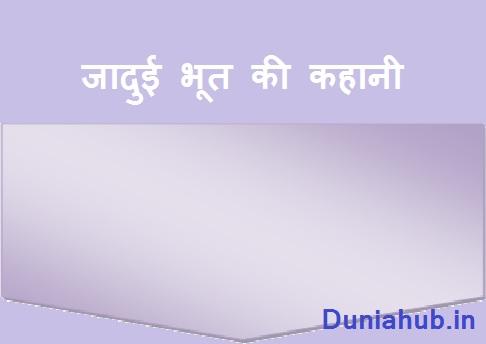 Jadui bhoot story in hindi
