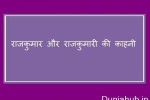 achi achi kahaniya rajkumar aur rajkumari in hindi