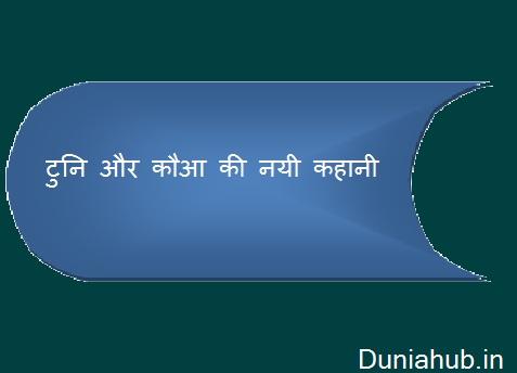 Tuni aur kauwa ki kahani in hindi