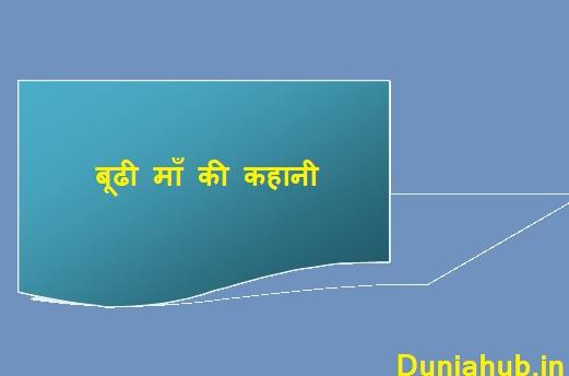 Maa ki kahani and stories in hindi
