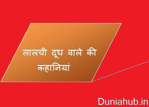 Hindi kahaniya lalchi dudhwala stories in hindi