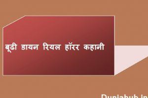 Budhi dayan horror story in hindi