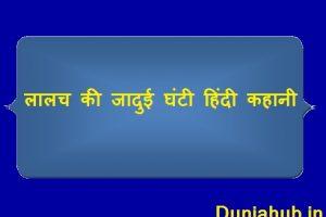 Jadui ghanti and hindi Story of greed