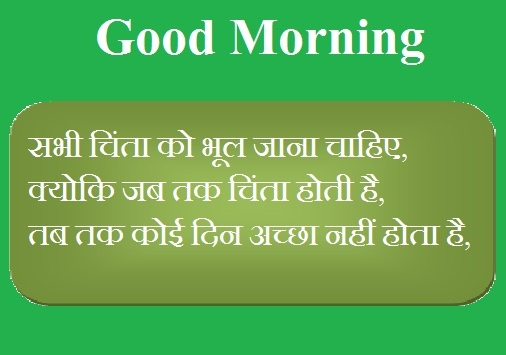 good morning image with thought in hindi