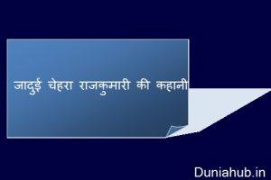 Jadui chehra stories in hindi