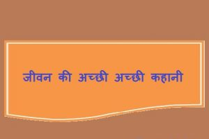 Achi Achi kahaniya for life