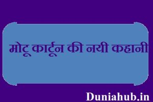 Hindi cartoon