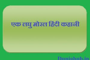 Short story in hindi with moral values
