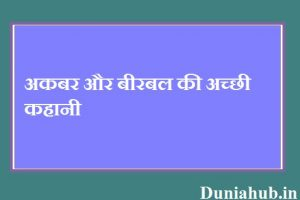 Hindi mein kahaniya
