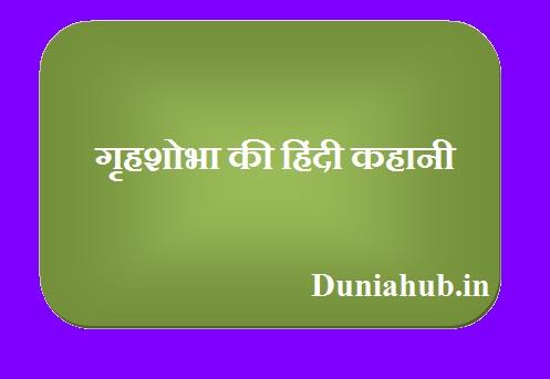 Grihshobha story in hindi