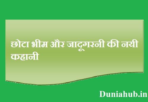 Chhota bheem story in hindi