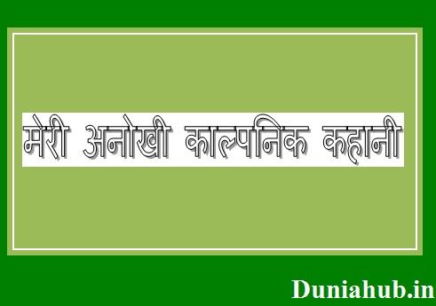 Kalpanik story in hindi