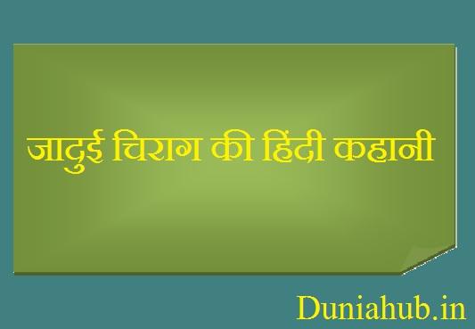 Jadui chirag stories in hindi