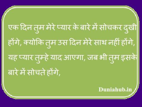 sweet love sms in hindi