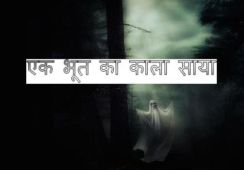 Bhoot ki story
