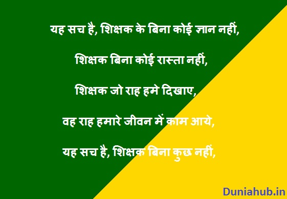 Short Poem on Teachers Day in Hindi