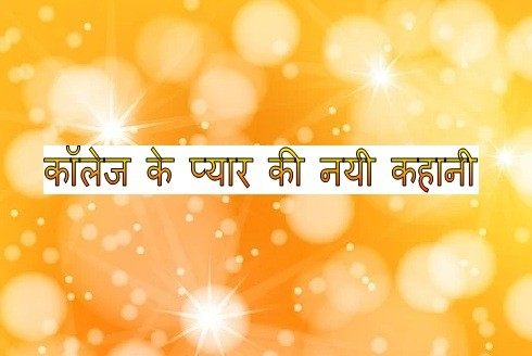 Love story in hindi written